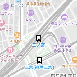 三ノ宮駅の周辺地図