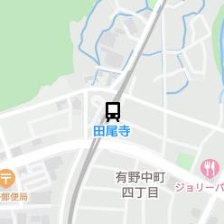 田尾寺駅の周辺地図