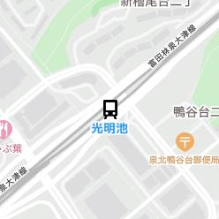 光明池駅の周辺地図