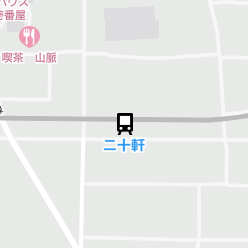 二十軒駅の周辺地図