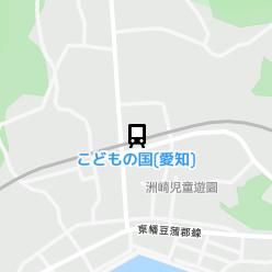 こどもの国(愛知)駅の周辺地図