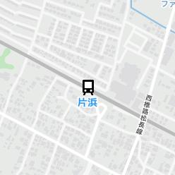 片浜駅の周辺地図