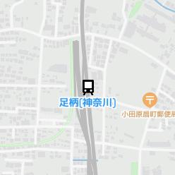 足柄(神奈川)駅の周辺地図