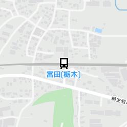 富田(栃木)駅の周辺地図