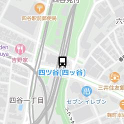 四ツ谷(四ッ谷)駅の周辺地図