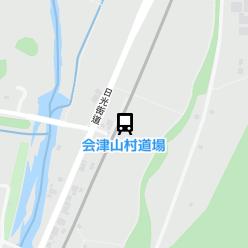 会津山村道場駅の周辺地図