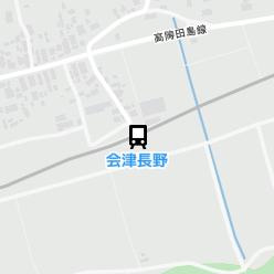 会津長野駅の周辺地図