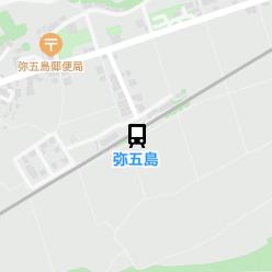弥五島駅の周辺地図