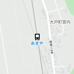 あまや駅の周辺地図