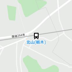 北山(栃木)駅の周辺地図