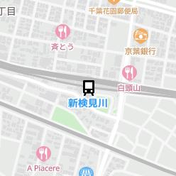 新検見川駅の周辺地図