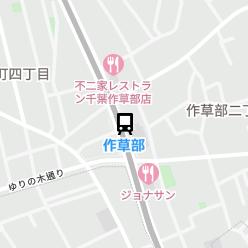 作草部駅の周辺地図