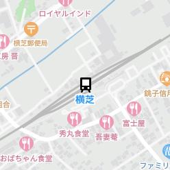 横芝駅の周辺地図