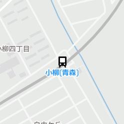 小柳(青森)駅の周辺地図